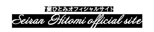 Seiran Hitomi official site